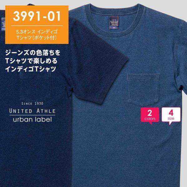 United Athle 3991-01 5.3oz Midweight Adult Indigo Pocket Tee