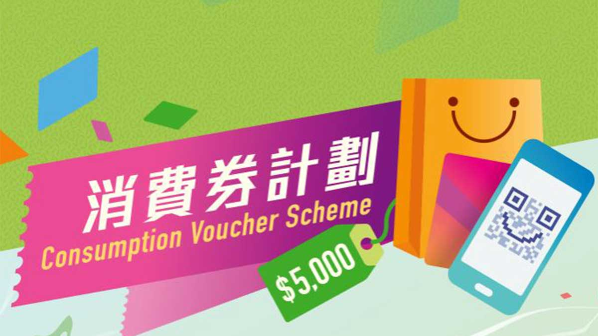 Consumption Voucher Scheme