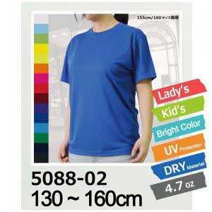 United Athle 5088-02 4.7oz Dry silky touch Kids T-shirt