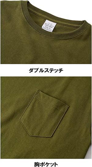 United Athle 5.6oz 5008-01 寬版口袋T恤 Dark Green