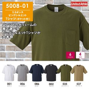 United Athle 5008-01 5.6oz Oversized 口袋T恤
